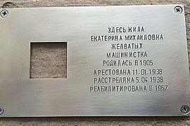 """""""Qui visse Yeraterina Mikhailovna Zhelvatykh, dattilografa, nata nel 1905, arrestata l'11/1/1938, giustiziata il 5/4/1938, riabilitata nel 1957"""""""