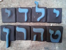 Lettere in ebraico di Gabriele Levy