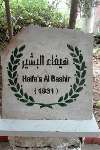 cippo per Haifa'a Al Bashir