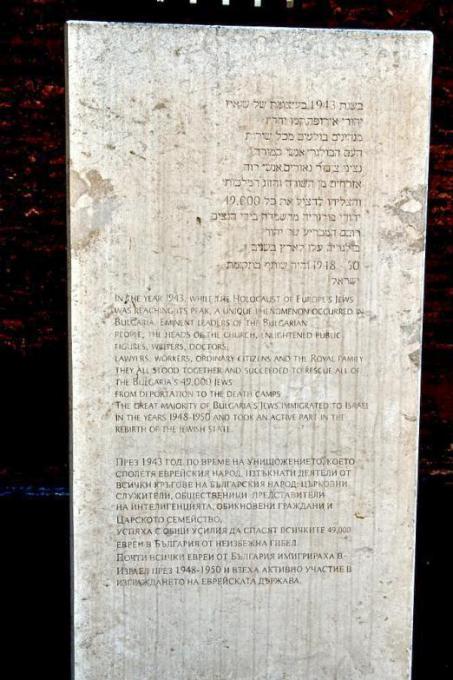 Sofia, la stele che ricorda l'Olocausto e il salvataggio degli ebrei bulgari