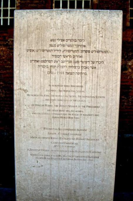 Sofia, stele in memoria di Dimitar Peshev e dei patriarchi Stefan, Kirill e Sofroni