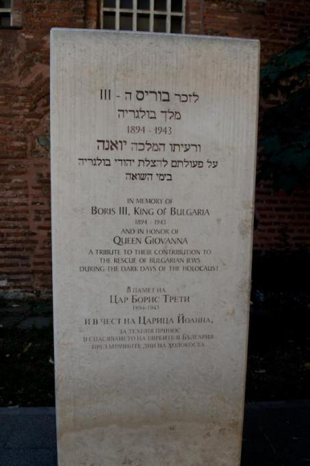 Sofia, la stele che ricorda il contributo di Boris III al salvataggio degli ebrei bulgari