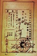 Uno dei passaporti rilasciati da Ho Feng Shan