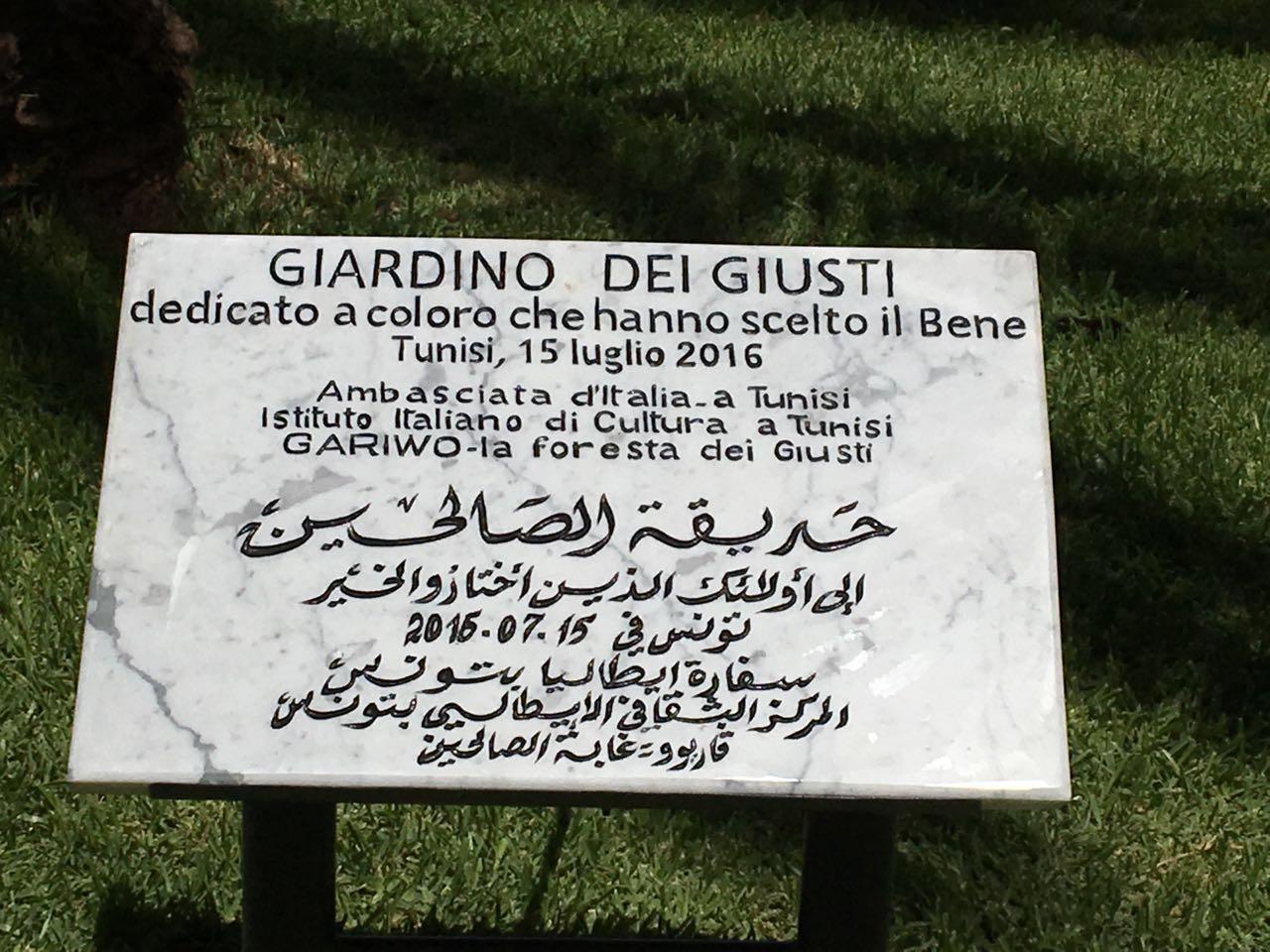 Gariwo la foresta dei giusti giardino di tunisi tunisi giardino - Il giardino dei giusti ...